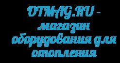 Магазин оборудования для систем отопления и водоснабжения OTMAG.RU