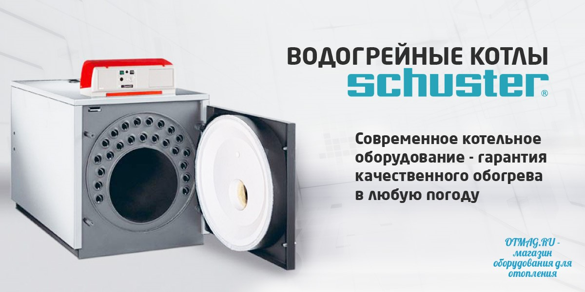 Водогрейные котлы Schuster Шустер купить в интернет-магазине Отмаг